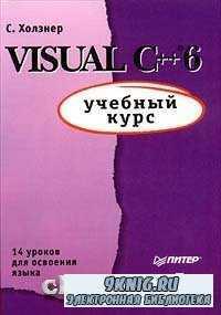 Visual C++ 6: учебный курс.