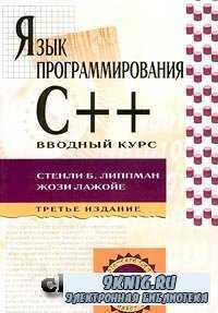 Язык программирования C++. Вводный курс (3-е издание).