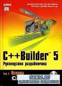 C++ Builder 5. Руководство разработчика. Том 1. Основы.