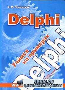Delphi. Учимся на примерах.