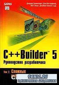 C++Builder 5. Руководство разработчика. Том 2. Сложные вопросы программирования.