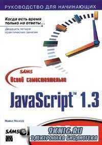 Освой самостоятельно JavaScript 1.3 за 24 часа.