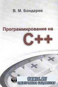Програмирование на С++ (2 издание).