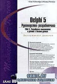 Delphi 5. Руководство разработчика. Том 2. Разработка компонентов и работа  ...