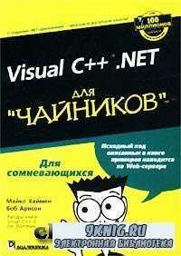 "Visual C++ .NET для ""чайников""."