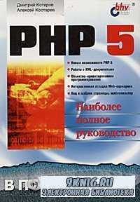 PHP 5. Наиболее полное руководство.