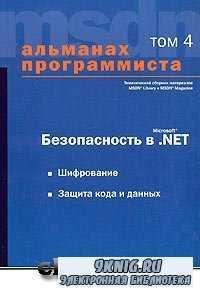 Альманах программиста. Том 4. Безопасность в Microsoft .NET.