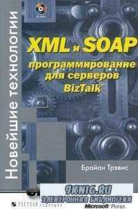 XML и SOAP программирование для серверов BizTalk.