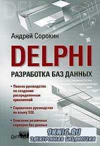 Delphi. Разработка баз данных.