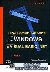 Программирование для Microsoft Windows на Microsoft Visual Basic .NET. Том  ...