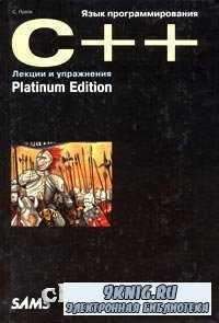 Язык программирования C++. Лекции и упражнения. Platinum Edition.