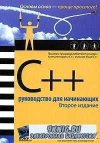 C++. Руководство для начинающих.
