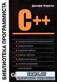 C++: Библиотека программиста.