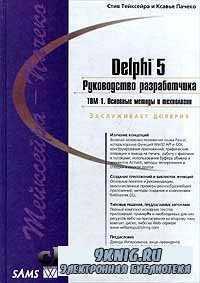 Delphi 5. Руководство разработчика. Том 1. Основные методы и технологии про ...