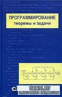 Программирование. Теоремы и задачи.