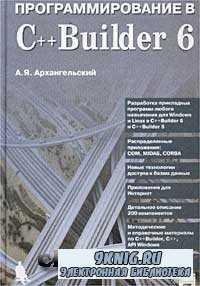 Программирование в C++ Builder 6.