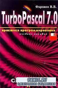 Turbo Pascal 7.0. Практика программирования. Учебное пособие.