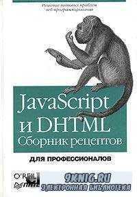 JavaScript и DHTML: сборник рецептов. Для профессионалов.