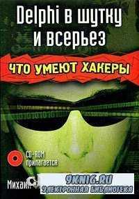 Delphi в шутку и всерьез: что умеют хакеры.