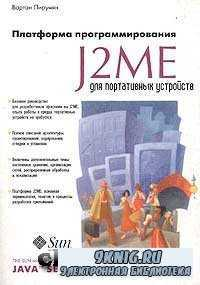 Платформа программирования J2ME для портативных устройств.