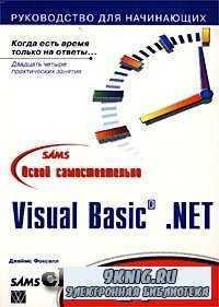 Освой самостоятельно Visual Basic .NET за 24 часа.
