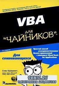 VBA для `чайников` (3-е издание).