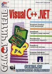 Самоучитель Visual C++.NET.