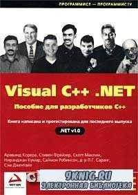 Visual C++ .NET. Пособие для разработчиков C++.