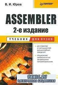 Assembler. Учебник для вузов. (2-е издание).