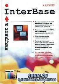 Введение в InterBase.