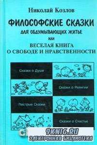 Философские сказки для обдумывающих житье, или Веселая книга о свободе и нравственности (3-е издание).