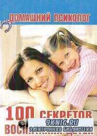 100 секретов воспитания детей.