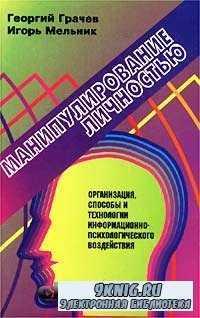 Манипулирование личностью. Организация, способы и технологии информационно- ...