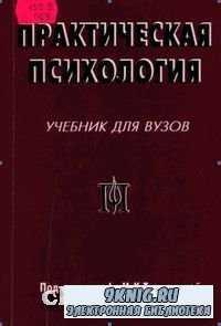 Практическая психология. Учебник для вузов.