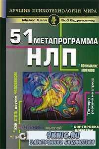 """51 метапрограмма НЛП. Прогнозирование поведения, """"чтение"""" мыслей, понимание мотивов."""