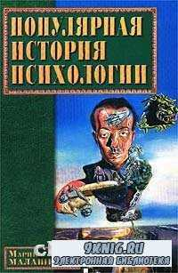 Популярная история психологии.