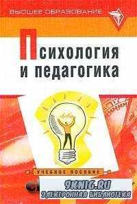 Психология и педагогика. Учебное пособие.