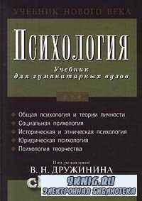 Психология. Учебник для гуманитарных вузов.