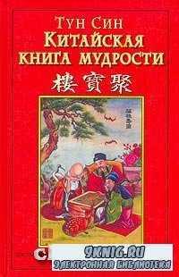 Китайская книга мудрости.