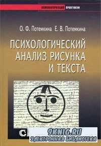 Психологический анализ рисунка и текста.