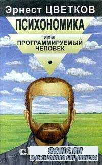 Психономика или Программируемый человек.