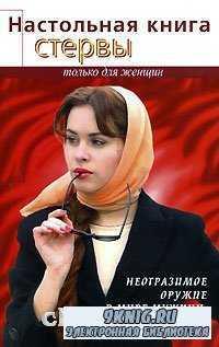 Настольная книга стервы.