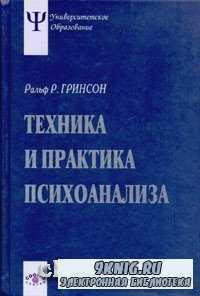 Техника и практика психоанализа.