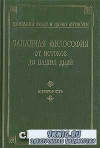Западная философия от истоков до наших дней. В четырех томах. Том 1: Античн ...