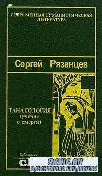 Танатология (учение о смерти).
