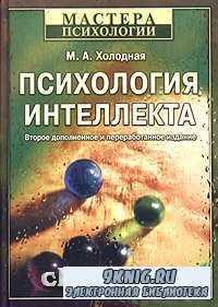 Психология интеллекта. Парадоксы исследования (2-е издание, переработанное  ...