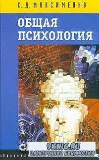 Общая психология: Учебное пособие.