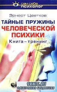 Тайные пружины человеческой психики. Книга-тренинг.