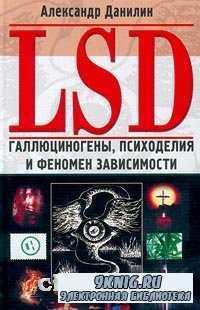 LSD. Галлюциногены, психоделия и феномен зависимости.