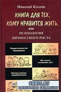 Книга для тех, кому нравится жить, или Психология личностного роста.